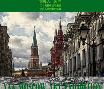 "International Biennale of Contemporary Art ""Russian-Chinese Seasons 2018"""
