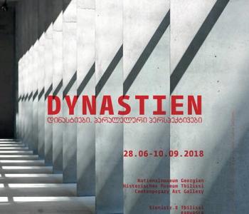 Выставка «Династии – параллельная перспектива»
