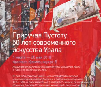 Выставка «Приручая Пустоту. 50 лет современного искусства Урала»
