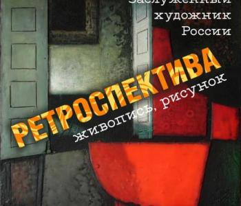 Выставка Вячеслава Михайлова «Ретроспектива. Живопись. Рисунок»