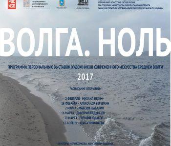 Итоговая выставка «Волга. Ноль»